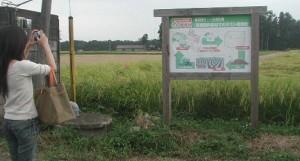 農地に掲げられた循環農業看板の写真を撮影