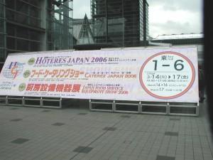 フード・ケータリングショー2006